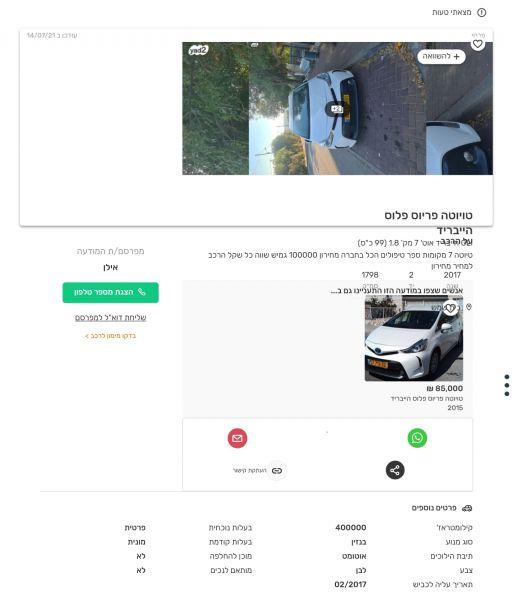 טויוטה PRIUS PLUS שנת ייצור 2017  92353501